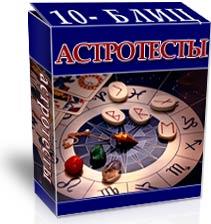 Астрологические тесты